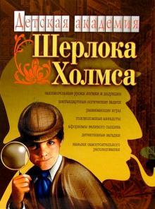 Детская академия Шерлока Холмса. Книга-игра