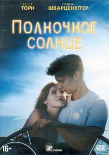 Полночное солнце (DVD)