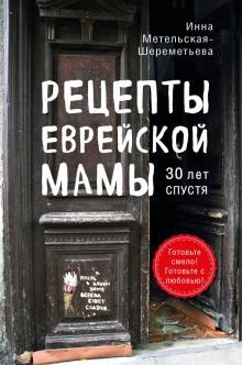 Рецепты еврейской мамы. 30 лет спустя