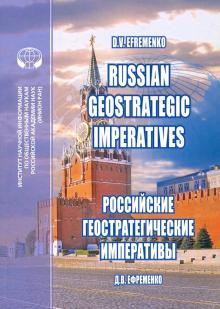 Russian Geostrategic Imperatives. Collection of essays