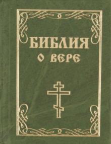 Библия о вере
