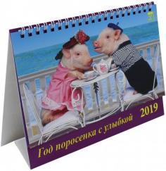 Календарь настольный 200х140 (домики)