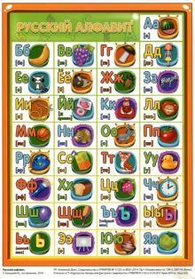 Русский алфавит. Пиши правильно, А5 (З-2528)