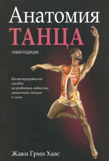 Анатомия танца - Жаки Хаас