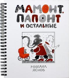 Мамонт, Папонт и остальные (с автографом автора)
