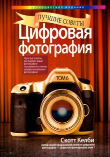 Цифровая фотография книги работа для девушки 17 лет на лето