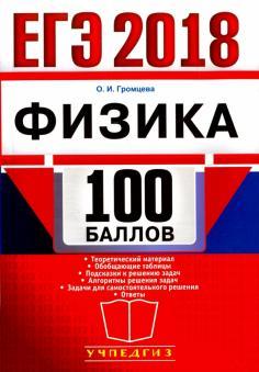 ЕГЭ. 100 баллов