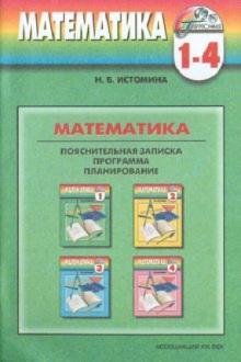 Программа к курсу Математика для 1-4 классов общеобразовательных учреждений - Наталия Истомина