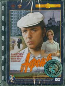 Афоня. Ремастеринг (DVD)