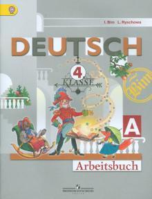 Немецкий язык. 4 класс. Рабочая тетрадь. В 2-х частях. ФГОС