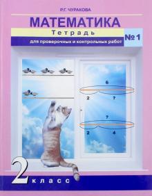 Математика. 2 класс. Тетрадь для проверочных и контрольных работ. Часть 1