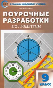 Геометрия. 9 класс. Поурочные разработки к УМК Л.С. Атанасяна и др. ФГОС