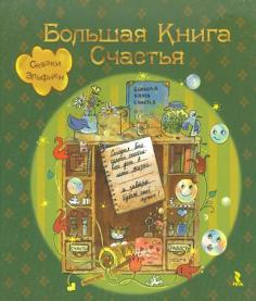 Большая книга Счастья. Сказки Эльфики