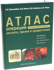 Атлас операций при злокачественных опухолях легкого, трахеи и средостения - Трахтенберг, Колбанов, Пикин