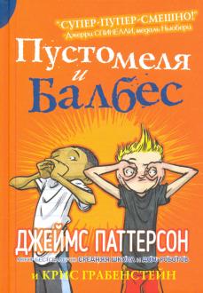 Паттерсон, Грабенстейн - Пустомеля и Балбес обложка книги