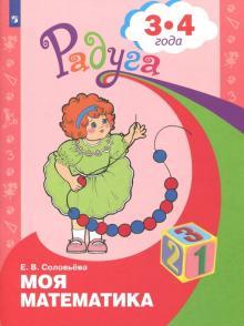 Моя математика. Развивающая книга для детей 3 - 4 лет