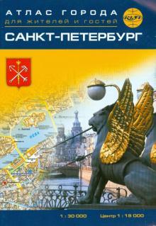 Санкт-Петербург. Атлас города для жителей и гостей. Масштаб 1:30000