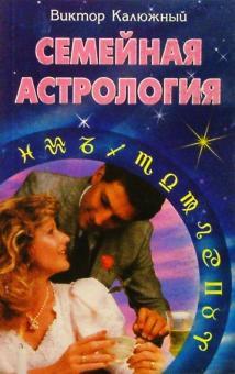 Семейная астрология - Виктор Калюжный