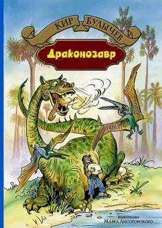 Драконозавр