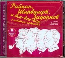 Райкин, Ширвиндт, Задорнов и все-все-все в забавных историях (CDmp3)