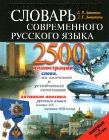 Иллюстрированный толковый словарь современного русского языка