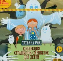 Коллекция страшилок-смешилок для детей (CDmp3)
