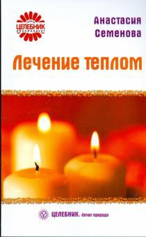 Лечение теплом - Анастасия Семенова