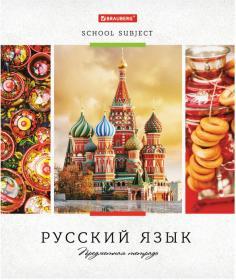 Тетрадь 48 листов (А5, линейка), УЧЕНЬЕ СВЕТ, РУССКИЙ ЯЗЫК (403533)