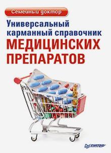 Универсальный карманный справочник медицинских препаратов
