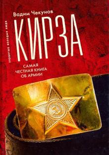 Кирза - Вадим Чекунов
