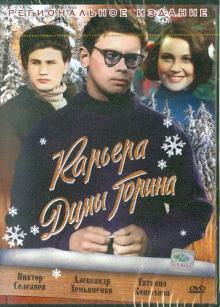 Карьера Димы Горина (DVD)