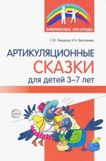 Артикуляционные сказки для детей 3-7 лет