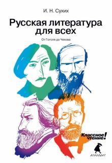 Русская литература для всех: От Гоголя до Чехова