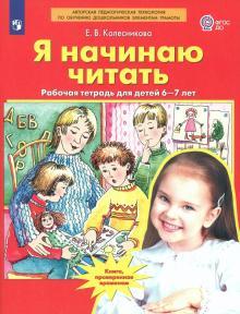 Я начинаю читать. Рабочая тетрадь для детей 6-7 лет. ФГОС ДО
