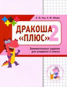 """Математика Дракоша """"Плюс"""". 2 класс. Сборник занимательных заданий для учащихся"""