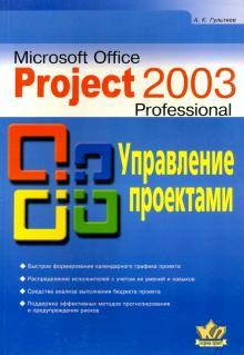 Microsoft Office Project  Professional 2003l. Управление проектами. Практическое пособие