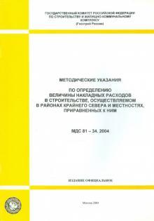 Методические указания по определению величины накладных расходов в строительстве (МДС 81-34.2004)