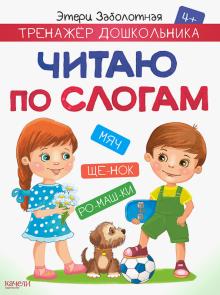 Этери Заболотная - Читаю по слогам