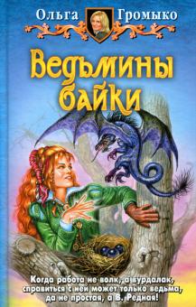 Ведьмины байки. Сказка - ложь, узнайте правду!