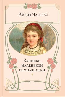 Записки маленькой гимназистки - Лидия Чарская