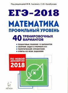 ЕГЭ-2018. Математика. Профильный уровень. 40 тренировочных вариантов по демоверсии 2018