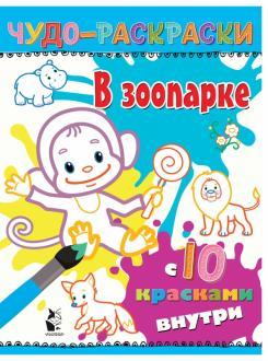 Н. Карпова - В зоопарке обложка книги