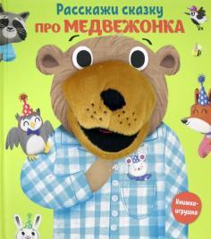 Расскажи сказку. Про медвежонка