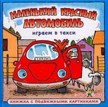 Играем в такси: Маленький красный автомобиль