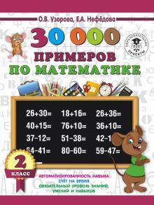 Математика. 2 класс. 30 000 примеров - Узорова, Нефедова