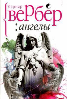 Ангелы - Бернар Вербер