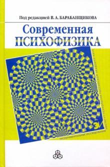 Современная психофизика - Барабанщиков, Белопольский, Блинникова