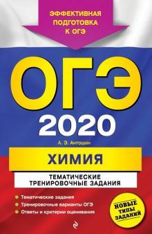 ОГЭ 2020 Химия. Тематические тренировочные задания - Андрей Антошин