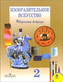 Изобразительное искусство. Творческая тетрадь для 2 класса начальной школы - Шпикалова, Макарова, Ершова, Щирова