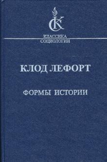 Формы истории. Очерки политической антропологии